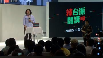 蔡英文「辣台派」高雄開講 強調絕不與中國妥協