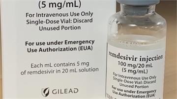 瑞德西韋產量不足 美部分醫院沒藥可用