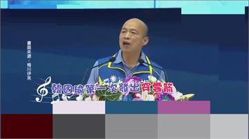 網友神剪接韓國瑜「穿雲箭」大開嘲諷 林智鴻:自作自受