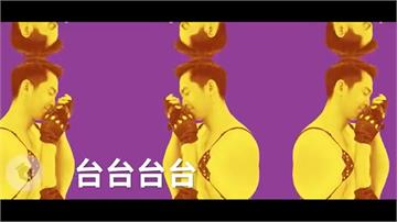 博恩《TAIWAN》踢鐵板!劉樂妍《CHINA》作曲人控違反著作權