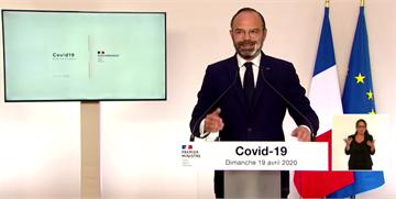 快新聞/法國疫情好轉新增242例死亡 總理將向國會提出逐步解封方案