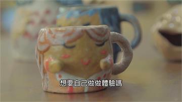把陶藝創作搬進社區!親子可「隨到隨玩」DIY