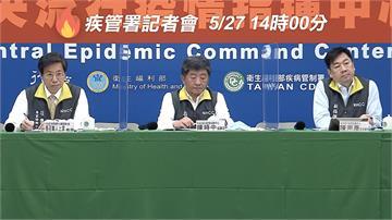 LIVE/推動防疫新生活措施 指揮中心記者會說明