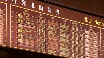 台北車站「翻牌式時刻表」走入歷史!民眾不捨