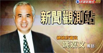 新聞觀測站/台灣的民主追夢人!專訪總統府資政 姚嘉文|2019.06
