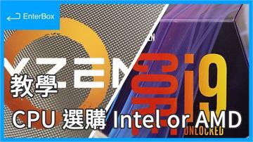 3C/【教學】CPU 是什麼?Intel、AMD 新手怎麼挑?第一次買 CPU 就上手!