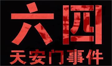 台灣演義/走過六四30週年!回顧1989天安門事件始末 2019.06