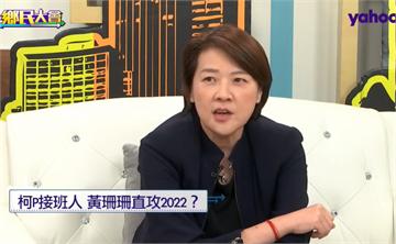 快新聞/黃珊珊未否認2022選台北市長 不怕韓國瑜、陳時中成對手