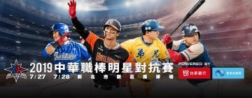 中職/明星賽新莊開打!台灣隊、明星隊正面對決