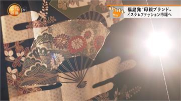 看中穆斯林商機!福島媽媽舊和服縫製頭巾販賣