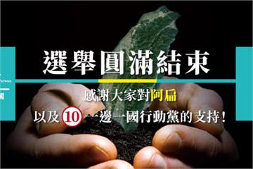 快新聞/一邊一國行動黨宣布解散!扁:人在心在台灣在