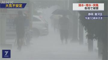 日本雷雨交加 靜岡等地淹大水