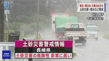 鋒面滯留日本海上空 東西日本今明嚴防豪雨成災