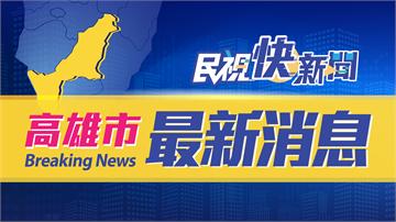 快新聞/高雄市議會拍板! 7月31日進行議長補選