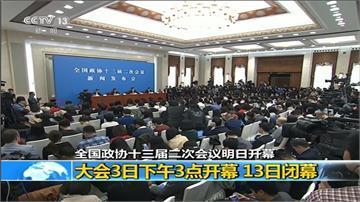 中國政協談「民主協商」 陸委會:虛假伎倆