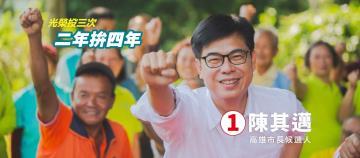 快新聞/高雄市長補選「抽中1號」 陳其邁秒換大頭貼照