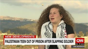 掌摑以兵遭囚8個月 巴勒斯坦少女變英雄