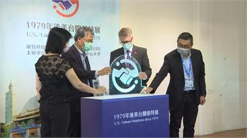 AIT舉辦美台關係特展 讚台對外能輸出「解決之道」