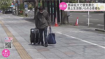 肺炎疫情釀失業潮 日本年輕街友增加