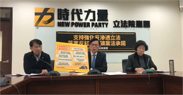 快新聞/時力支持強化《反滲透法》 並籲落實反紅媒、礦業法承諾