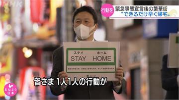 日本夜店、酒店群聚感染頻傳 安倍籲一個月內勿前往