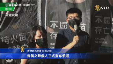 港民主鬥士黃之鋒 宣布投入9月立法會選舉