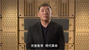 反送中抗暴一周年 台港連線撐香港護民主