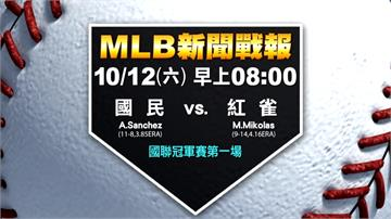 MLB/國聯冠軍賽開打 紅雀主場對抗國民