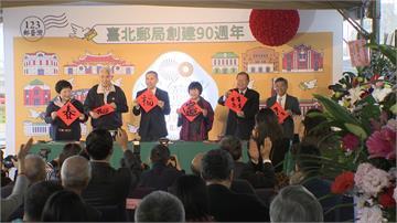 台北郵局創建90週年 日治時期門廊將修復
