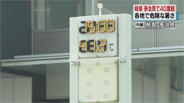 日本熱爆!岐阜飆40度高溫 近萬人中暑12死