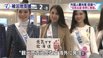 北海道強震災區「防寒大作戰」 選美佳麗救觀光