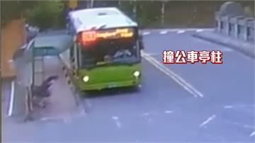 驚魂未定!客運撞公車亭 婦人遭波及自椅彈飛