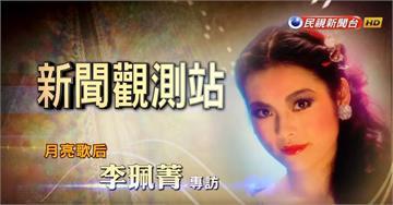新聞觀測站/勇闖曲折人生!專訪月亮歌后 李珮菁|2019.06