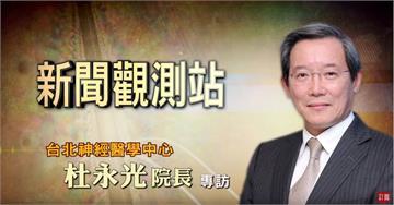 新聞觀測站/專訪世界級腦神經外科權威!杜永光教授|2019.07
