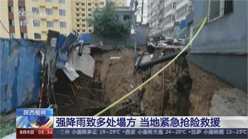 中國繼續下暴雨 陝西山崩又坍方 河北入汛以來最強一波降雨