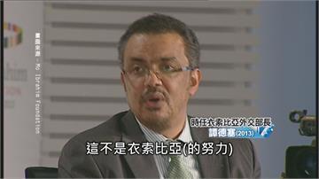起底譚德塞!防疫專家自稱擅長政治 那一年主導WHO歧視台灣
