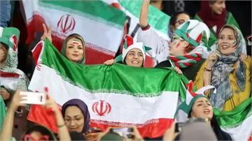 伊朗解除40年禁令!女性球迷可進場看足球賽