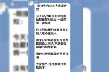 快新聞/網傳「台北榮總開始嚴格管制進出」 院方:訊息不實已報警