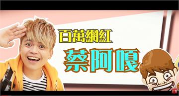 台灣演義/台灣第一代網紅代表!蔡阿嘎的故事 2019.09
