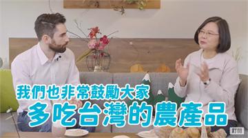 快新聞/和「芋頭控」法國YouTuber合拍影片 蔡英文:想邀譚德塞吃「滷肉飯」