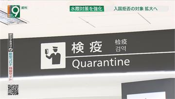 日本將放寬4國入境管制 首波解禁不含台灣