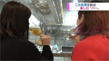 東京竟有「垃圾酒吧」?邊喝酒邊看垃圾成賣點