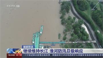 又迎豪大雨 長江淮河防汛嚴峻