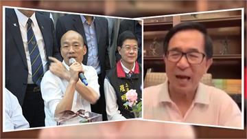 談2020五個討厭 陳水扁:討厭中國成為最大黨