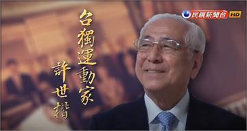 台灣演義/勾勒國家藍圖《台灣共和國憲法草案》 前駐日代表:許世楷博士|2017.05