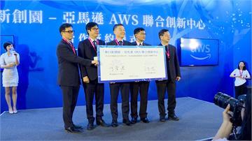 經濟部中小企業處攜手AWS 創立聯合新創中心