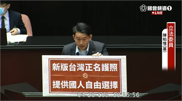 快新聞/不想再被當China! 護照強化台灣意象公決案 立院一致通過逕付二讀