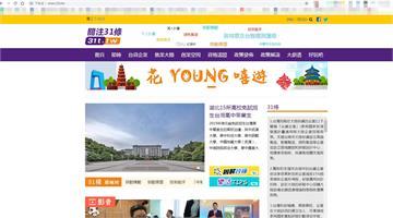 國安危機!中國「關注31條」統戰網站最快今晚關站