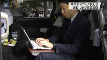 日本行動辦公室 APP預約車上就能辦公
