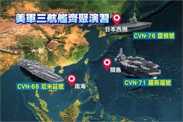 川普亞洲行  美軍三航母將在西太平洋軍演